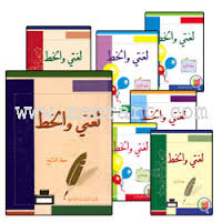 arabic books1