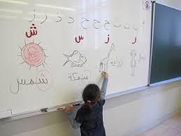 arabic teaching