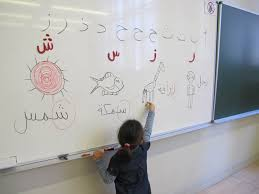 arabic teaching